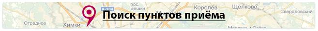 Пункты приема Часовой мастер в Москве